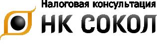 Налоговая консультация СОКОЛ
